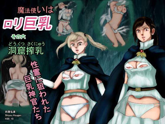 [RJ237973][四葉弘彦] 魔法使いはロリ巨乳 その六 洞窟搾乳―性霊に犯された神官たち―