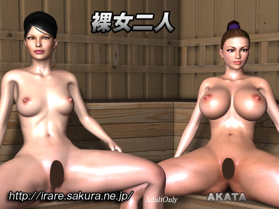 [RJ238012][AKATA] 裸女二人 –