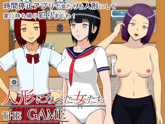 [RJ238046][STOP店] 人形になった女たち THE GAME –