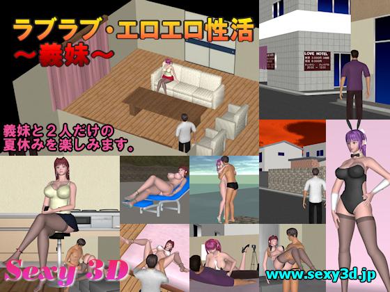 [RJ233589][Sexy3D] ラブラブ・エロエロ性活~義妹(いもうと)~ –