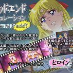 バッドエンドシミュレーション Vol.2 add'l