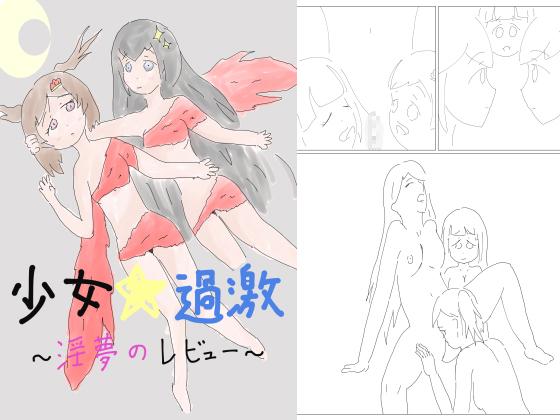 [RJ238217][ネコこねこね] 少女☆歌劇〜淫夢のレビュー〜