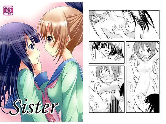 [RJ238547][ほいっぷキャンディ] Sister –