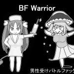 [RJ238986][しのび馬] BF Warrior のDL情報