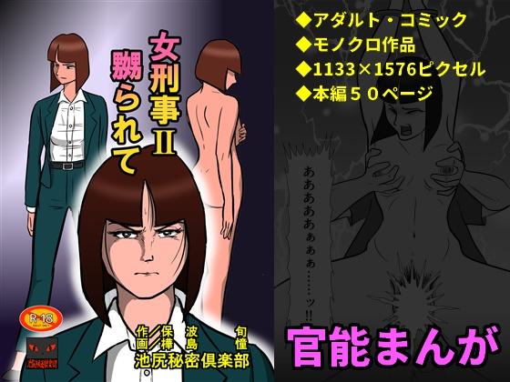 [RJ239683][池尻秘密倶楽部] 女刑事II・嬲られて