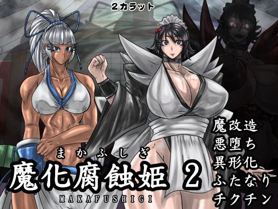 [RJ239764][2カラット] 魔化腐蝕姫 2