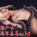 [RJ239856][ポザ孕] 仮想少女陵辱写真集 Vol.34 のDL情報 – zip Torrent Magnet-Link