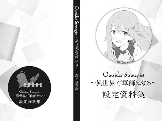 [RJ238827][askot] Outsider Strategist~異世界で軍師になる~設定資料集