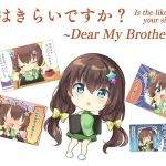 [RJ239702][まけるタイムきらい] 妹はきらいですか?~Dear My Brother~ のDL情報