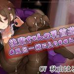 【新作100円】後輩ちゃんの乳首遊び~お風呂一緒に入りませんか♪~【ボイス40分強】