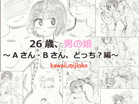[RJ240274][kawaii,mijinko] 26歳、男の娘~Aさん・Bさん、どっち?編~ –