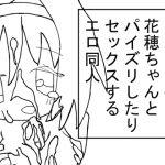 シスプリの花穂ちゃんとパイズリしたりセックスするエロ同人