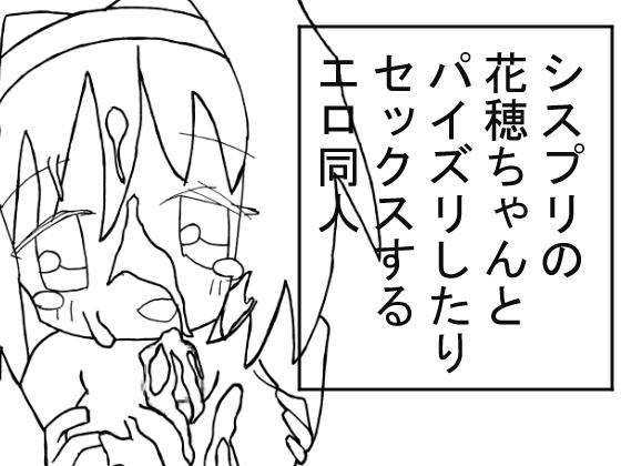 [RJ240324][しすはーと] シスプリの花穂ちゃんとパイズリしたりセックスするエロ同人