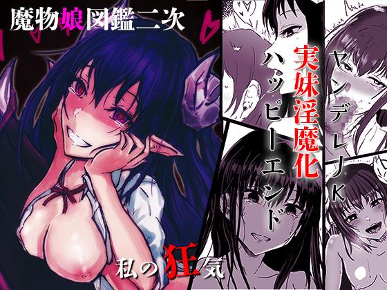 [RJ240371][ささいなもの] 私の狂気 ~ヤンデレ実妹淫魔化ハッピーエンド~