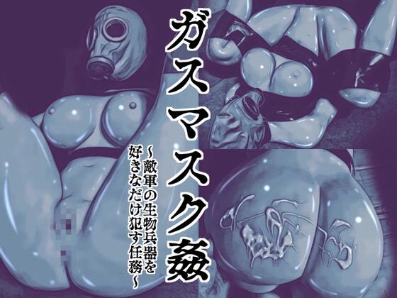[RJ240433][バルサン] ガスマスク姦~敵軍の生物兵器を好きなだけ犯す任務~ –