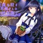 童貞を殺すお花屋さんの搾精庭園2