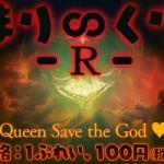 まり∽くり -R- ~Queen Save the God ♪~