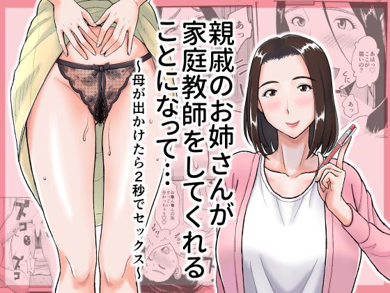 [RJ240846][おちこち亭] 親戚のお姉さんが家庭教師をしてくれることになって…~母が出かけたら2秒でセックス~ –