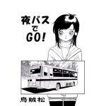 [RJ240878][ナンネット] 夜バスでGO!