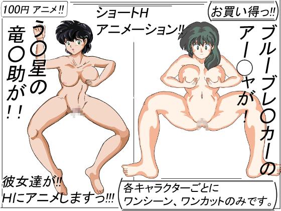 [RJ240912][ジェムズ] う○星、ブ○ブレのヒロインのHショートアニメ!!