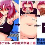 [RJ240920][あるほろろ] 陸上部女子を肥満化拷問 のDL情報