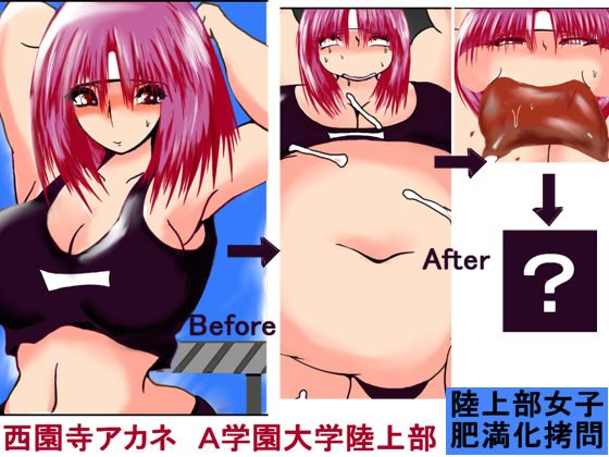 [RJ240920][あるほろろ] 陸上部女子を肥満化拷問 –