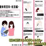 [RJ240953][コミック おなっち] 保健体育百科(妊活編)