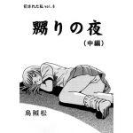[RJ241056][ナンネット] 嬲りの夜(中編)