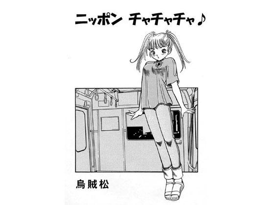 [RJ241438][ナンネット] ニッポンチャチャチャ –