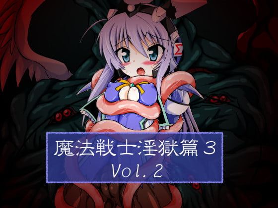 [RJ241557][ULTRA ○NE] 魔法戦士淫獄篇3 Vol.2 –