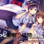 【同時バイノーラル】ひつじ警察に検問される夜 in ひつじキングダム