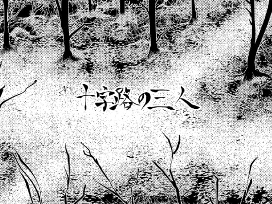 [RJ241976][全裸QQ] 十字路の三人 –