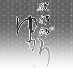 [RJ242178][Ryona's Station] 破邪師ゆかり のDL情報