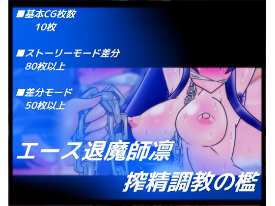 [RJ242214][dimension empire] エース退魔師凛搾精調教の檻