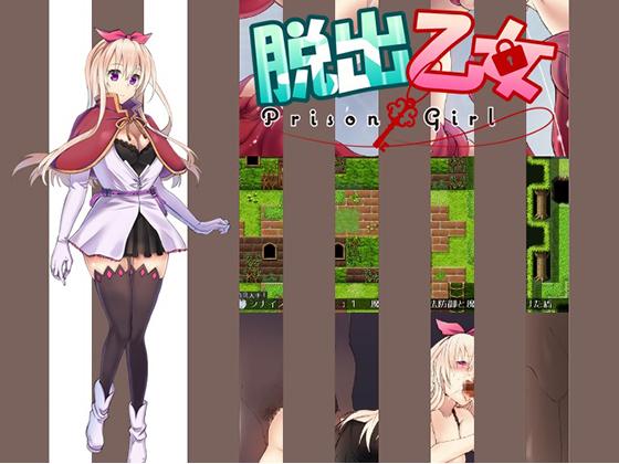 [RJ240741][ゆめなまこん] 脱出乙女~prison girl~ –