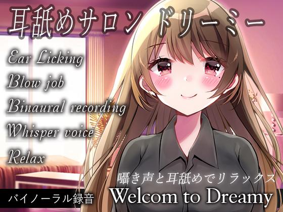 [RJ241441][Dream into Depth] [バイノーラル録音]耳舐めサロン ドリーミー