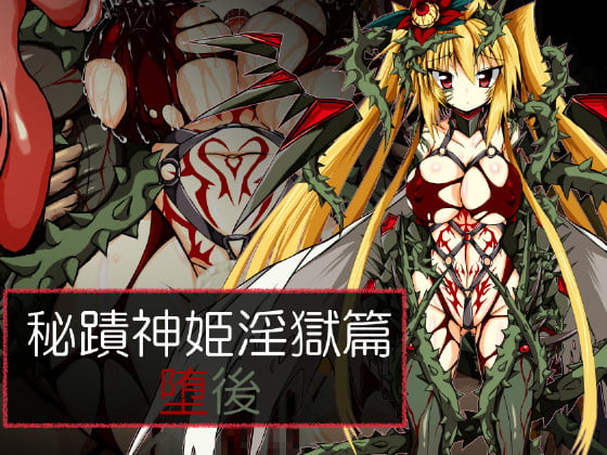 [RJ243677][ULTRA ○NE] 秘蹟神姫淫獄篇・堕後