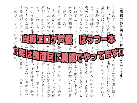 [RJ243771][あかしやき50円] 自称エロゲ声優ハウツー本『実は真面目に真顔でやってます』