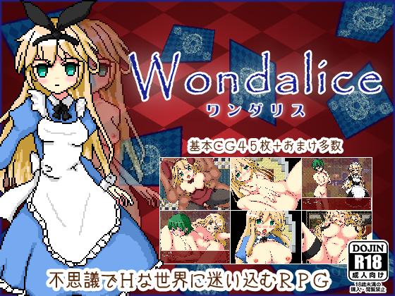 [RJ244032][かるあみ] Wondalice -ワンダリス・前編- –