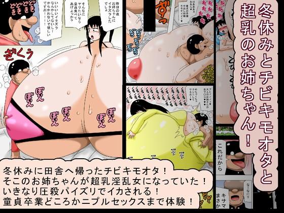 [RJ244287][bbwH] 冬休みとチビキモオタと超乳のお姉ちゃん!