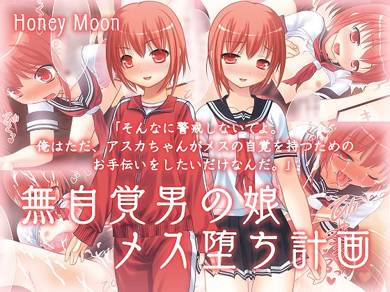 [RJ244403][Honey Moon] 無自覚男の娘メス堕ち計画