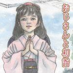 [RJ244465][鳩笛] 朝岡美蕾 おじさんと初詣と価格比較