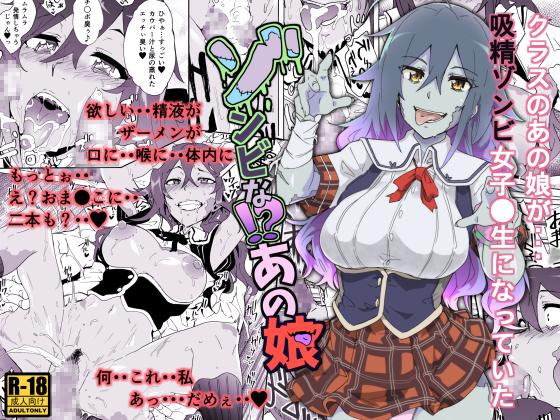 [RJ244820][HIDARIkiki] ゾンビな!?あの娘