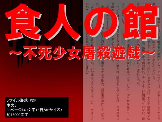 [RJ244894][イオ・リバーサイド] 食人の館~不死少女屠殺遊戯~