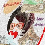 SF小説・未来の出来事12
