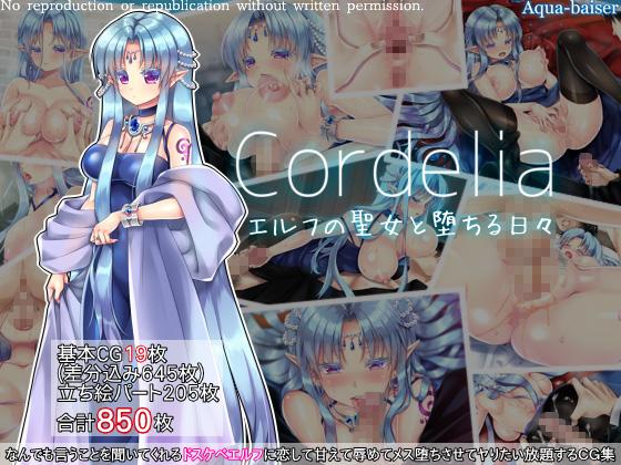 [RJ244692][Aqua-baiser] Cordelia エルフの聖女と堕ちる日々
