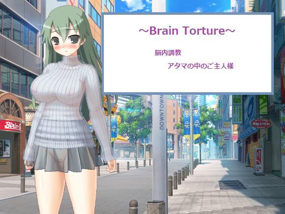 [RJ244841][Little ambition] ~BrainTorture~