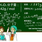 C12H22O11分子量:342gmol【中国語版】