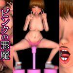 [RJ245391][MAKE3D] 機械姦|少女とピンクの悪魔と価格比較