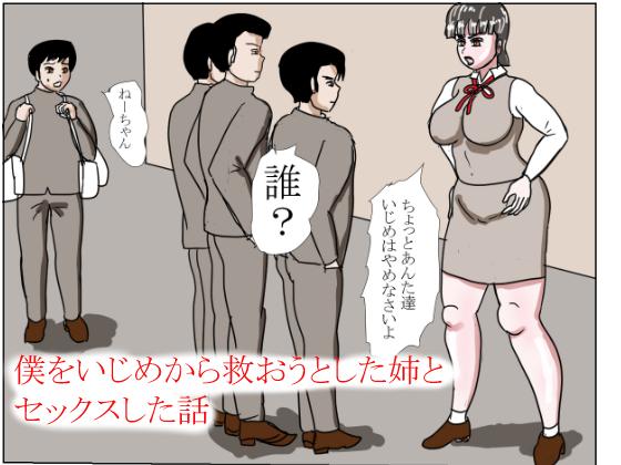[RJ245393][happy moment] 僕をいじめから救おうとした姉とセックスした話